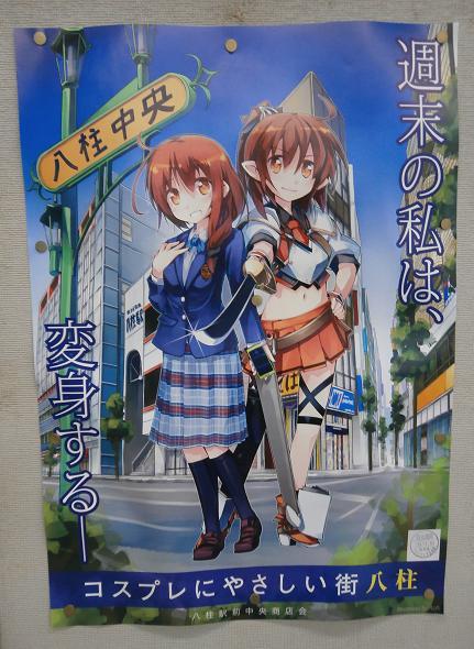 八柱中央商店会のポスター