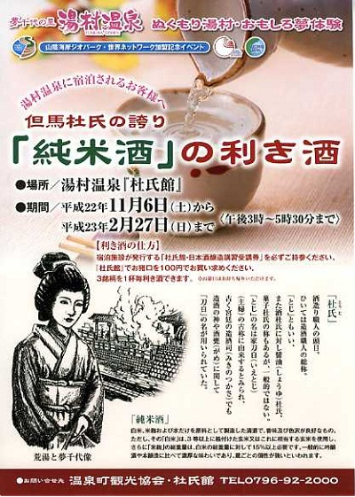 img200 きき酒