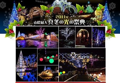 2011鳥取砂丘イリュージョン 400