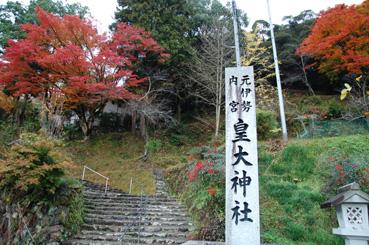 皇大神社1