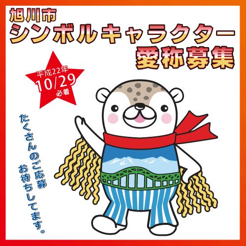 旭川・キャラクター