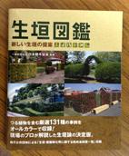 生垣の本2