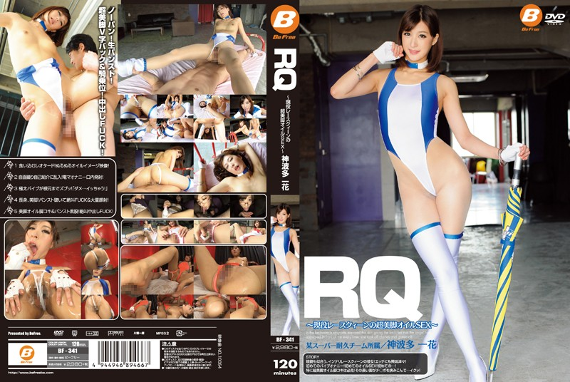 RQ~現役レースクィーンの超美脚オイルSEX~ 神波多一花の足コキ,脚フェチDVD