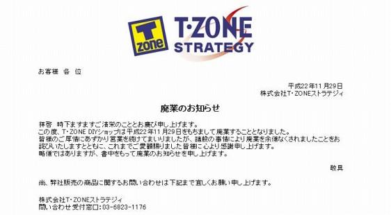 T-ZONE2.jpg