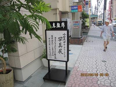 中RC写真展 009