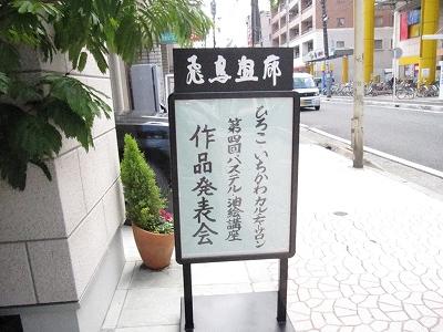 H22年市川泰子CS展 009