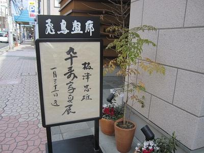 H23梅津卒寿展 002