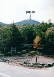 蓼科山登山口