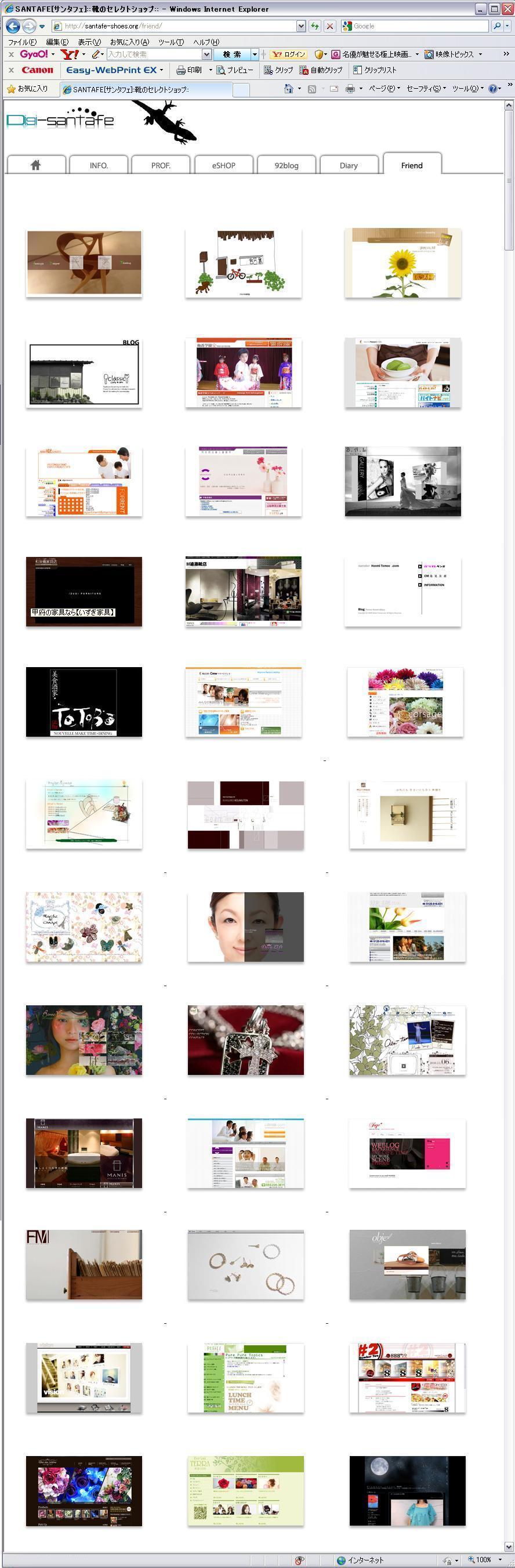 山梨県甲府市の靴屋さんが作ったとても綺麗なホームページの一覧