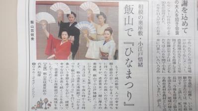 日本一の強アルカリ温泉飯山温泉元湯旅館の家族で楽しむ芸者遊び