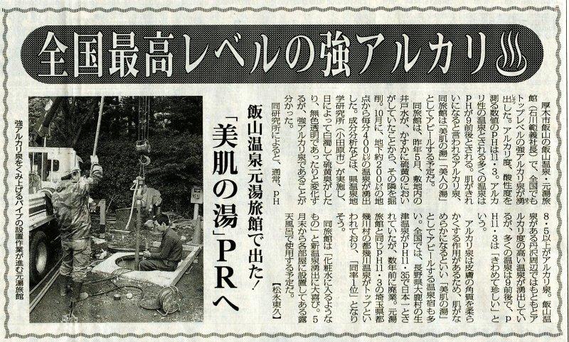 日本一の温泉の強アルカリ性は天然の化粧水のようでした