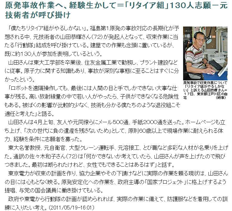 福島原発事故に引退組志願者