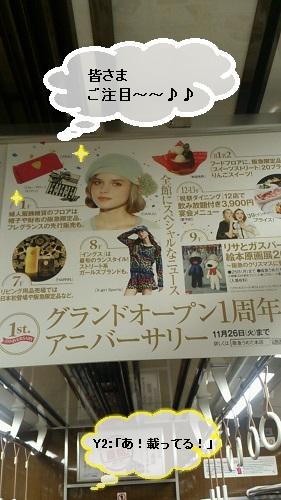 阪急広告201311