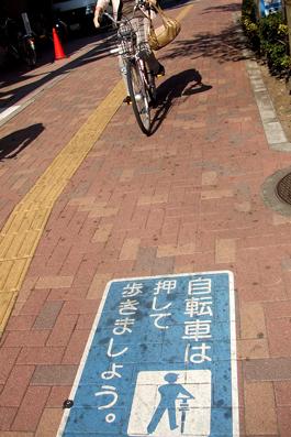 歩道を走る自転車
