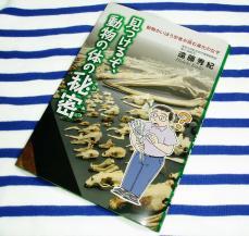 遠藤さん本1