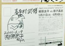 柳原良平さんサイン2