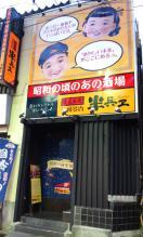 yokohama101224_3.jpg