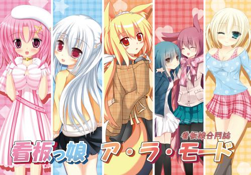 kanbanz_hyoshiRGB.jpg