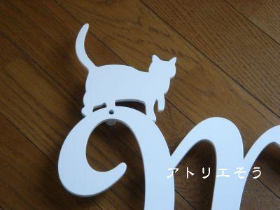 イニシャルM+猫2匹妻飾り