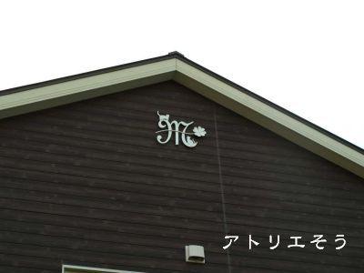 M+二匹の猫妻飾り設置写真