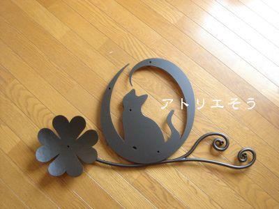 イニシャルO+猫+クローバー妻飾り
