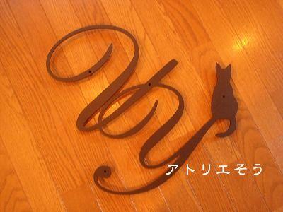 イニシャルUY+猫妻飾り