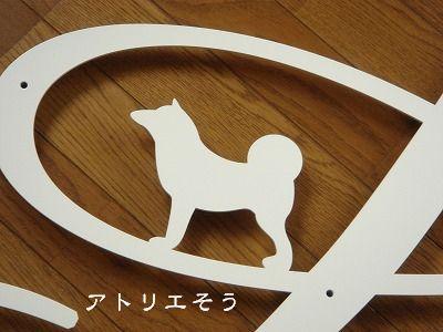 A+秋田犬妻飾り
