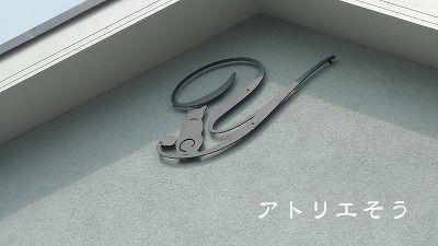 Y+柴犬妻飾り設置写真
