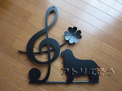 ト音記号+犬妻飾り