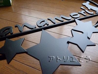 星+うさぎ表札