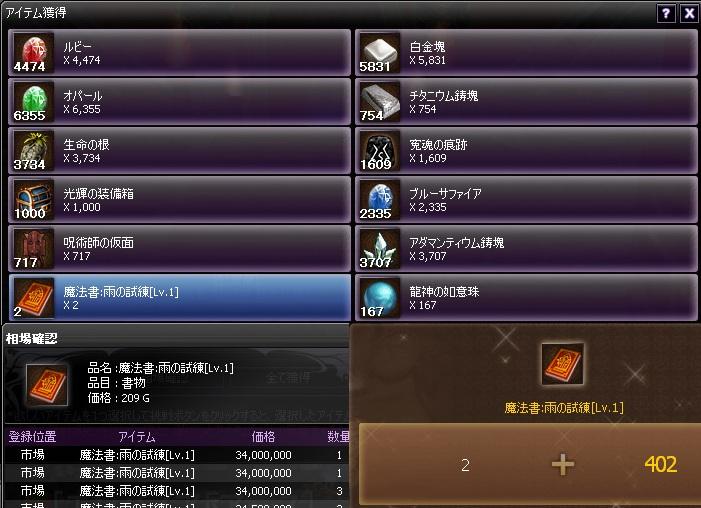 20120106雨の試練JP