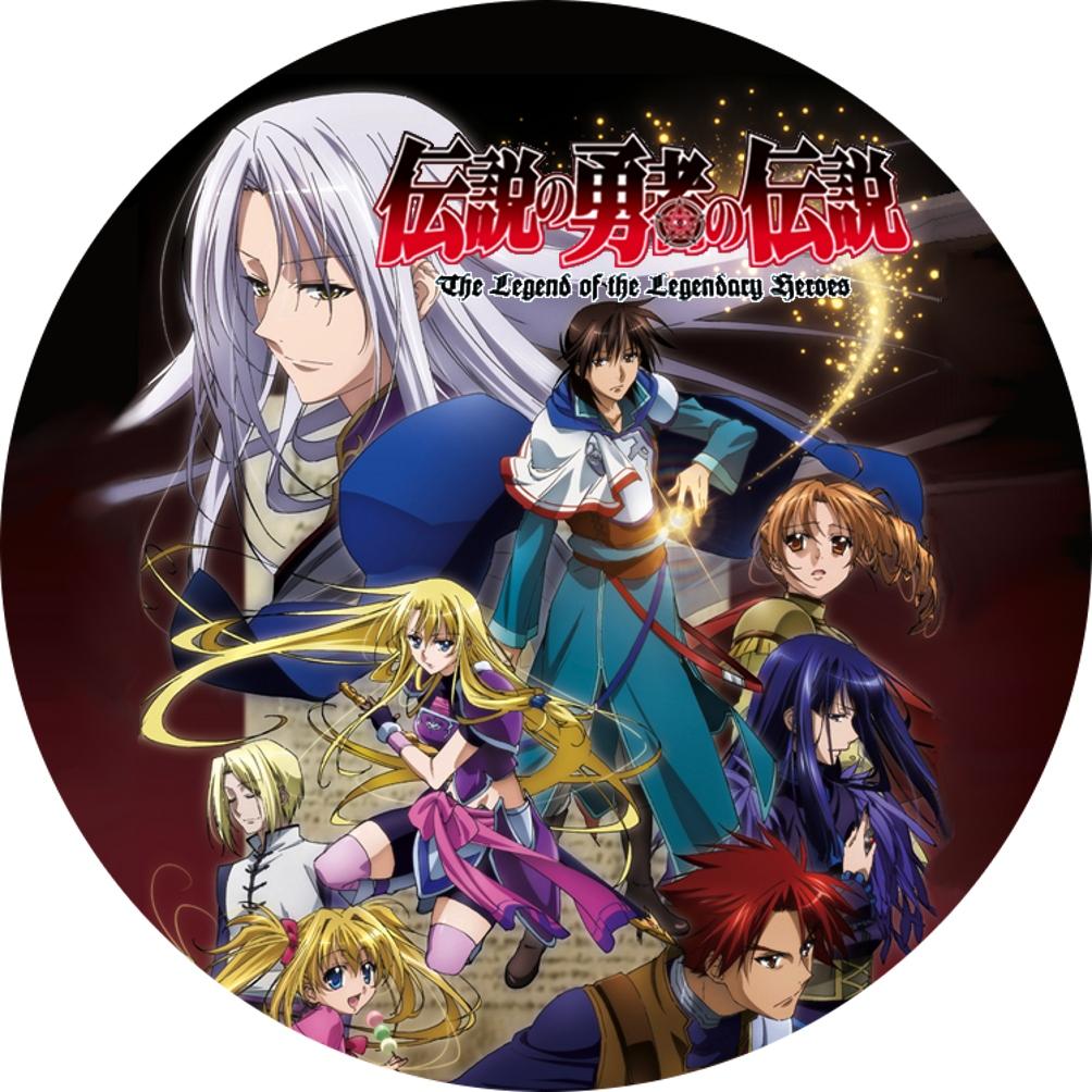 (自作DVDラベル) 伝説の勇者の伝説