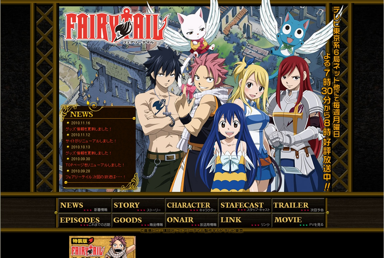 FAIRY TAIL -フェアリーテイル- 第53話