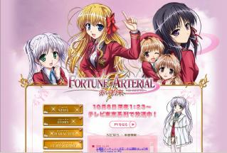 FORTUNE ARTERIAL 赤い約束 - 第1話