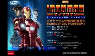 IRON MAN - Episode.01