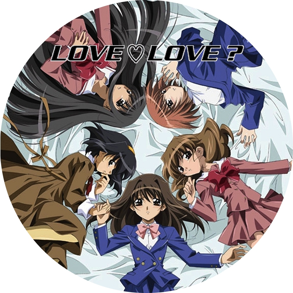 (自作DVDラベル) LOVE LOVE?