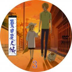 (自作DVDラベル) 夏目友人帳03