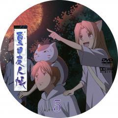 (自作DVDラベル) 夏目友人帳05