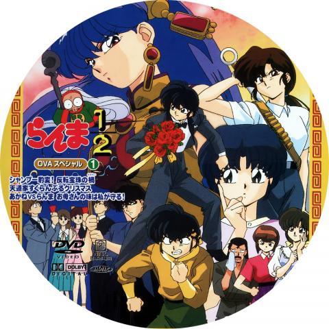 (自作DVDラベル) らんま1/2 (OVA1)