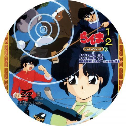 (自作DVDラベル) らんま1/2 (OVA3)