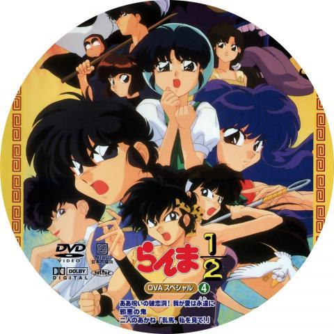 (自作DVDラベル) らんま1/2 (OVA4)