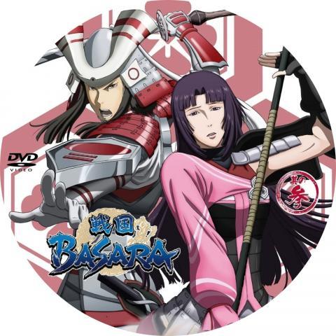 (自作DVDラベル) 戦国BASARA (第3巻)