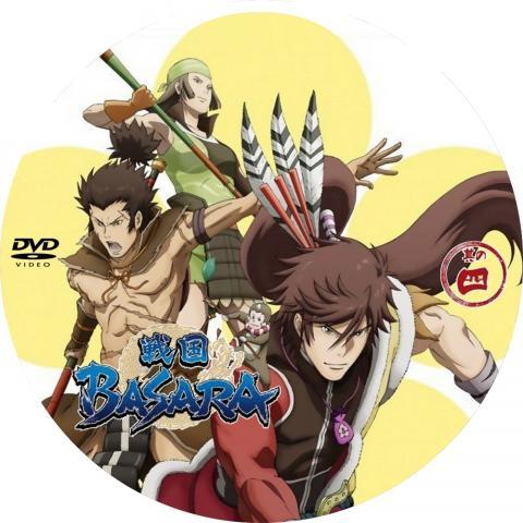(自作DVDラベル) 戦国BASARA (第4巻)