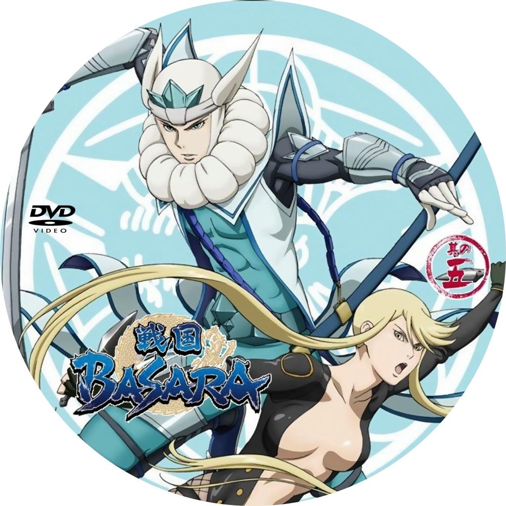 (自作DVDラベル) 戦国BASARA (第5巻)
