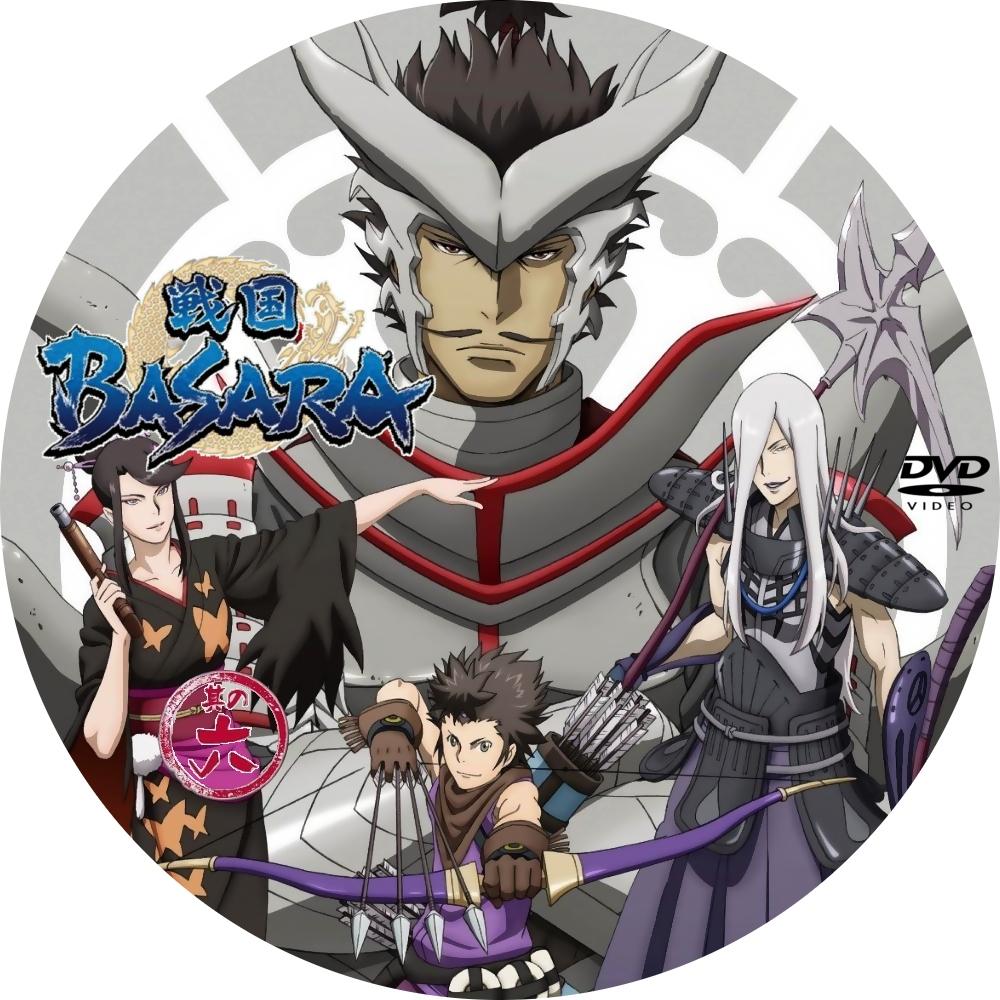(自作DVDラベル) 戦国BASARA (第6巻)