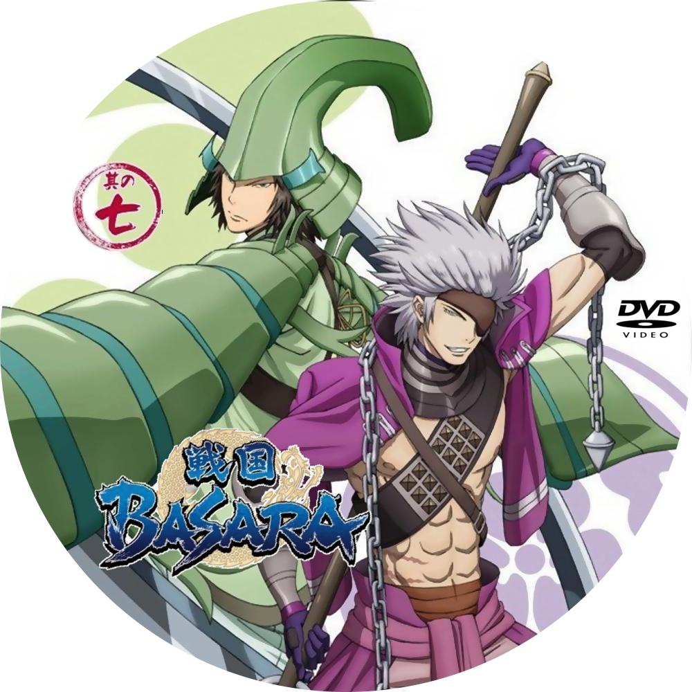 (自作DVDラベル) 戦国BASARA (第7巻)
