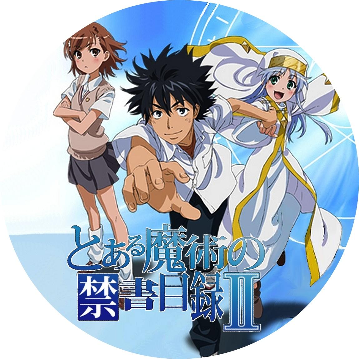 (自作DVDラベル) とある魔術の禁書目録Ⅱ