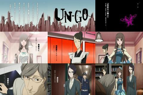 UN-GO - 第1話