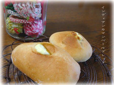 インディアンチーズパン1