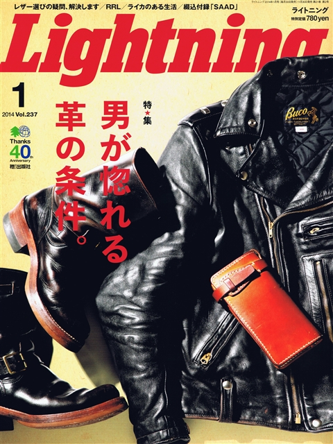 LIGHTNING 201401表紙